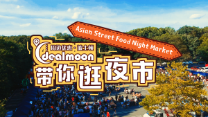 Dealmoon Asian Street Food Night Market Promo Video
