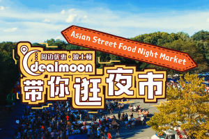 Dealmoon Asian Street Food Night Market Promo